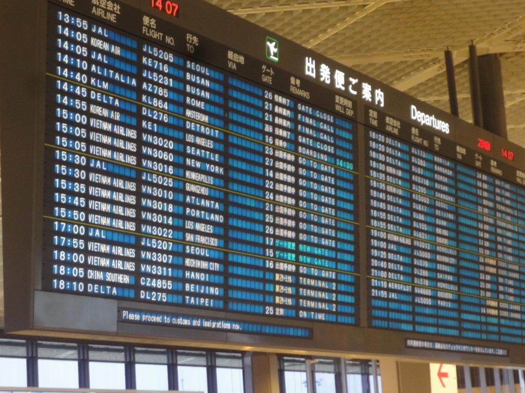 成田空港の出発時刻表