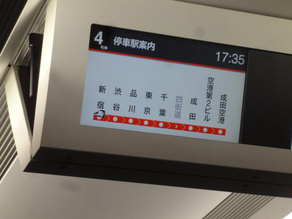 成田エクスプレス 停車駅