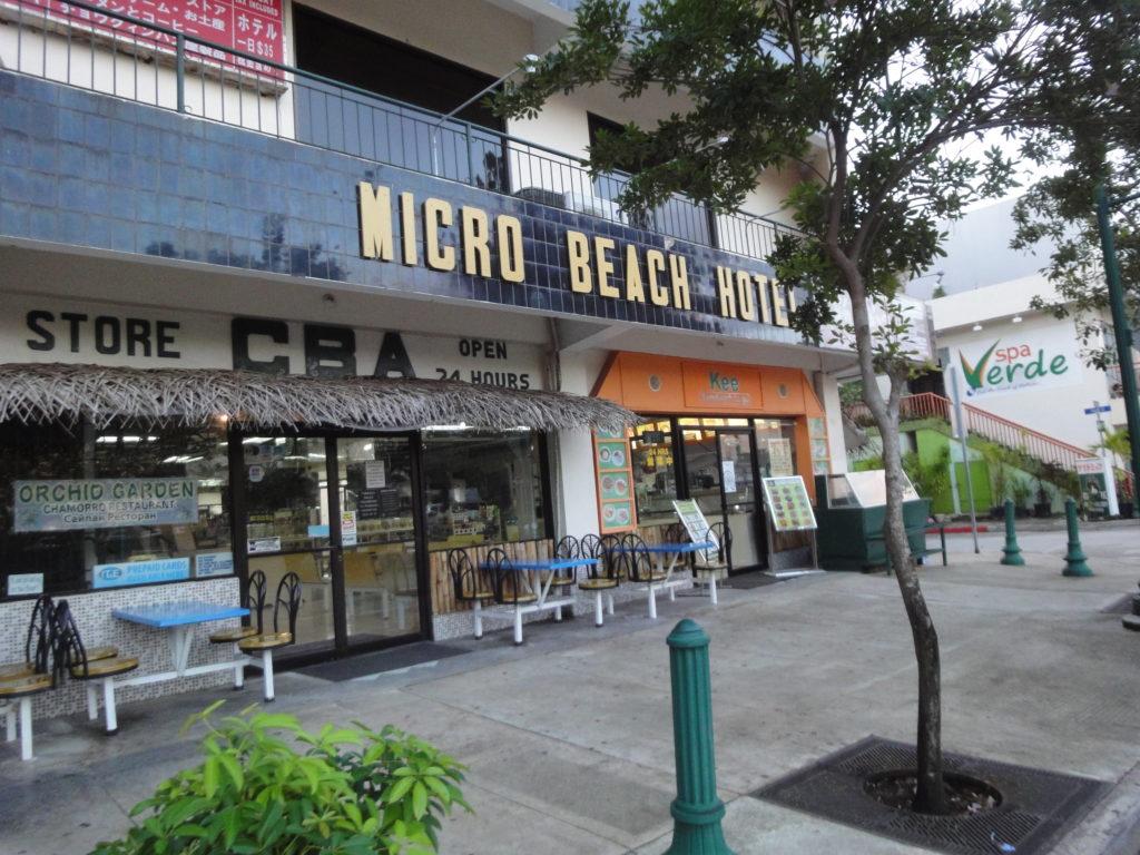 マイクロビーチホテル(MICRO BEACH HOTEL)
