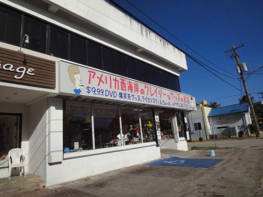 アメリカ西海岸のクレイジーなグッズのお店